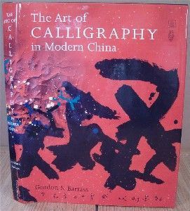 The Art of Calligraphy in Modern China. Gordon S. BARRASS.