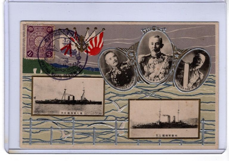 Postcard - Design in color with photograph of battleships and commanders.