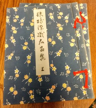 Isaku Ryukyu Senshoku Meihinshu [Collection of Ryukyu Textile Masterpieces]. Two volumes. Akashi...